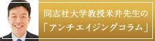 同志社大学教授米井先生にお聞きしました